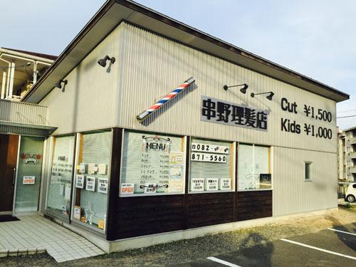 理容店舗フィルム-1 (1)