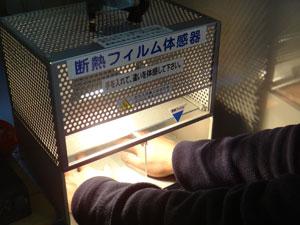 体感器-2