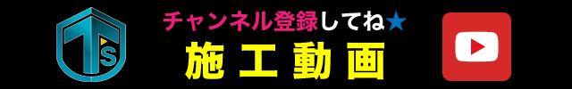 ティーズフィルム Youtube T's チャンネル